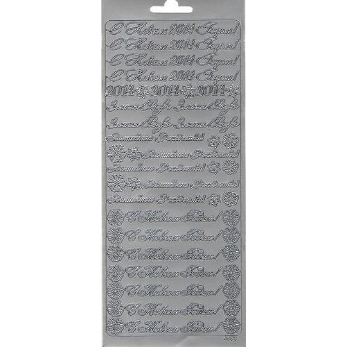 Контурные стикеры С НОВЫМ ГОДОМ И РОЖДЕСТВОМ серебряные для скрапбукинга