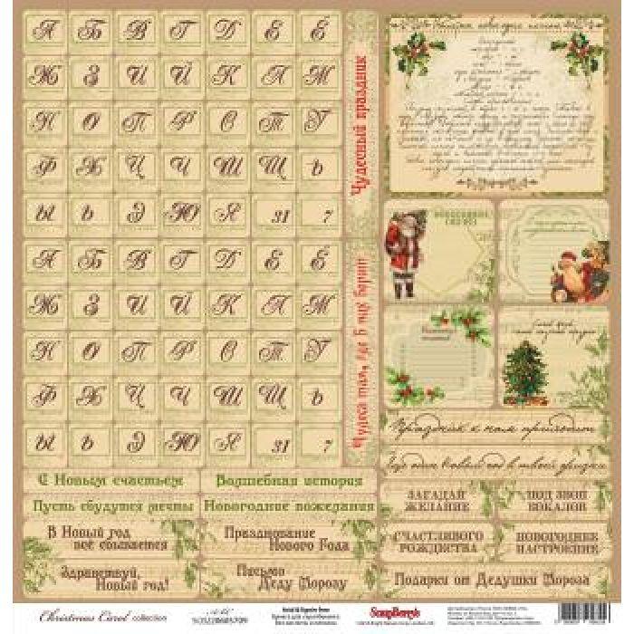 Бумага алфавит, коллекция ночь перед Рождеством для скрапбукинга