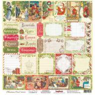 Бумага Время Чудес, коллекция Ночь перед Рождеством
