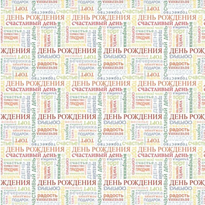Бумага Подарки, коллекция С Днем Рождения! для скрапбукинга