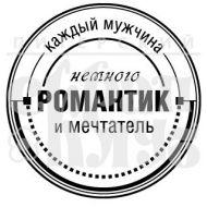 Штамп силиконовый МУЖЧИНА РОМАНТИК