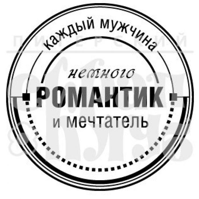 Штамп силиконовый МУЖЧИНА РОМАНТИК для скрапбукинга