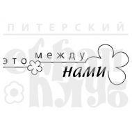 """Штамп силиконовый """"ЭТО МЕЖДУ НАМИ"""" (ПРОСТЫЕ)"""