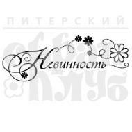 Штамп силиконовый НЕВИННОСТЬ