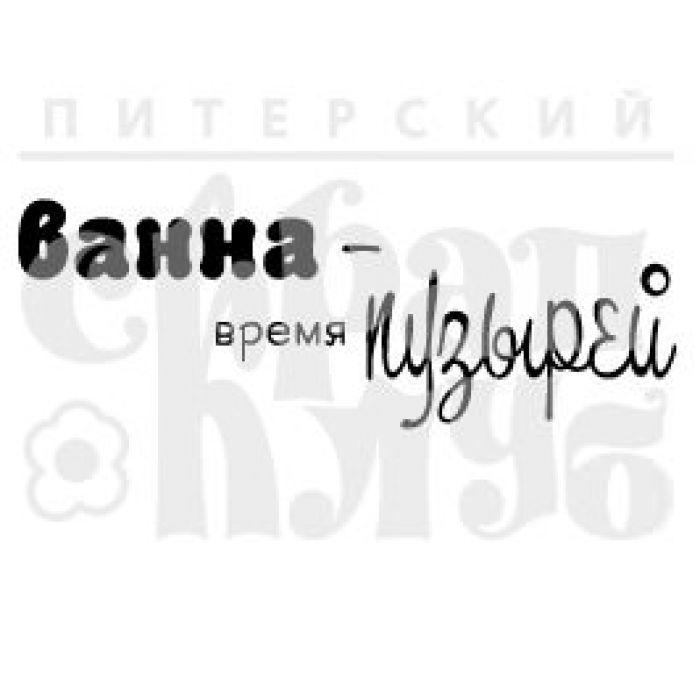 Штамп силиконовый ВАННА ПУЗЫРЕЙ для скрапбукинга