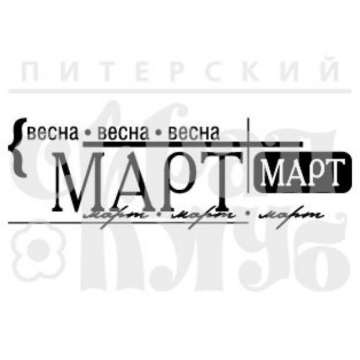 Штамп силиконовый МАРТ для скрапбукинга