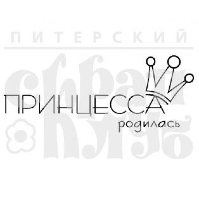 """Штамп силиконовый """"ПРИНЦЕССА РОДИЛАСЬ"""" для скрапбукинга"""
