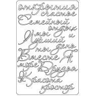 Набор чипборда №1, коллекция Путешествия