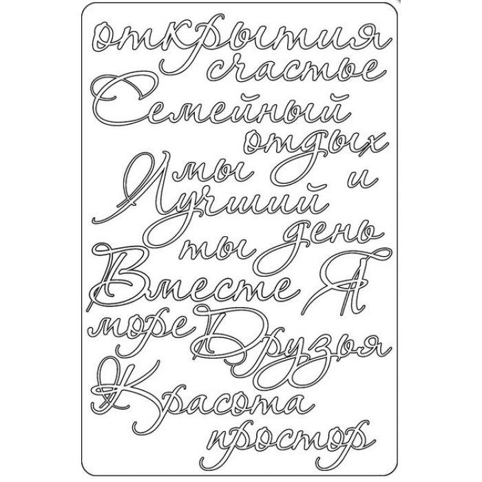 Набор чипборда №1, коллекция Путешествия для скрапбукинга