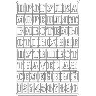 Набор чипборда №5, коллекция Путешествия