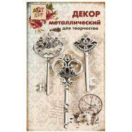 """Металлическое украшение """"Ключи от всех дверей"""""""