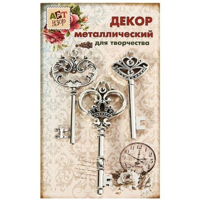 """Металлическое украшение """"Ключи от всех дверей"""" для скрапбукинга"""