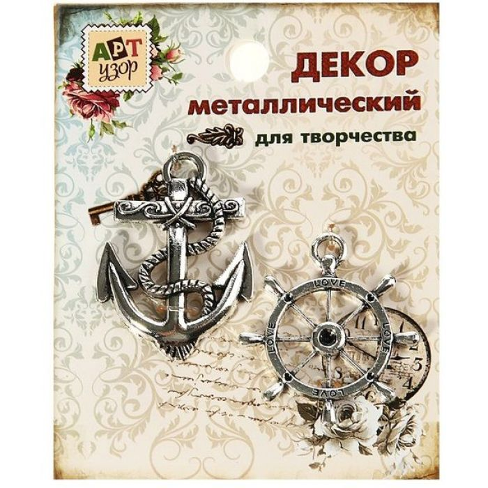 """Металлическое украшение """"Морской""""  для скрапбукинга"""