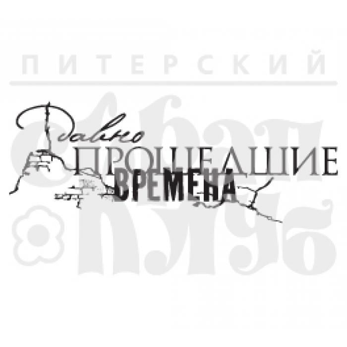 """Штамп силиконовый """"ПРОШЕДШИЕ ВРЕМЕНА"""" для скрапбукинга"""