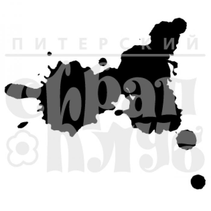 Штамп крупная клякса №4 для скрапбукинга