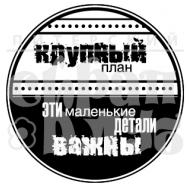 """Штамп силиконовый """"КРУПНЫЙ ПЛАН"""""""