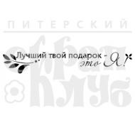 """Штамп силиконовый """"ЛУЧШИЙ ТВОЙ ПОДАРОК"""""""