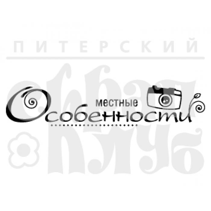 """Штамп силиконовый """"МЕСТНЫЕ ОСОБЕННОСТИ"""" для скрапбукинга"""