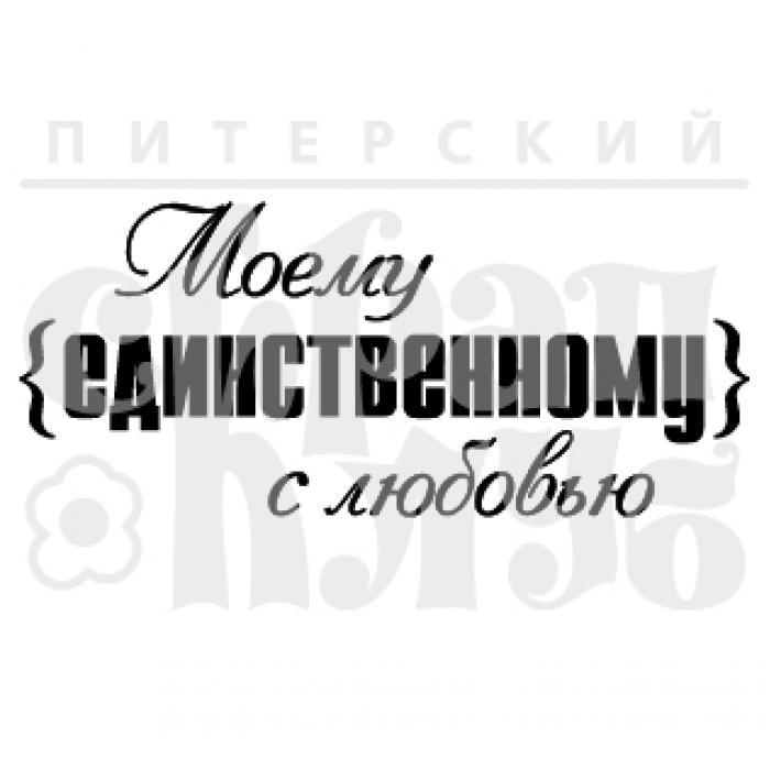 """Штамп силиконовый """"МОЕМУ ЕДИНСТВЕННОМУ"""" для скрапбукинга"""