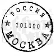 """Штамп силиконовый """"МОСКВА"""""""