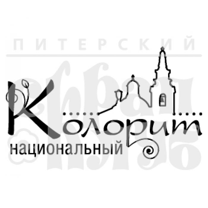 """Штамп силиконовый """"НАЦИОНАЛЬНЫЙ КОЛОРИТ"""" для скрапбукинга"""