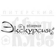 """Штамп силиконовый """"ОБЗОРНАЯ ЭКСКУРСИЯ"""""""