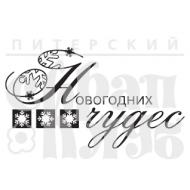 """Штамп силиконовый """"НОВОГОДНИХ ЧУДЕС"""""""