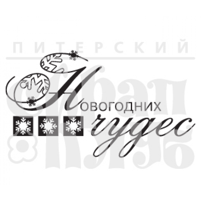 """Штамп силиконовый """"НОВОГОДНИХ ЧУДЕС"""" для скрапбукинга"""