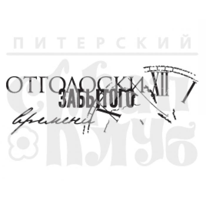 """Штамп силиконовый """"ОТГОЛОСКИ ВРЕМЕНИ"""" для скрапбукинга"""