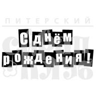 """Штамп силиконовый """"С Днем рождения!"""""""
