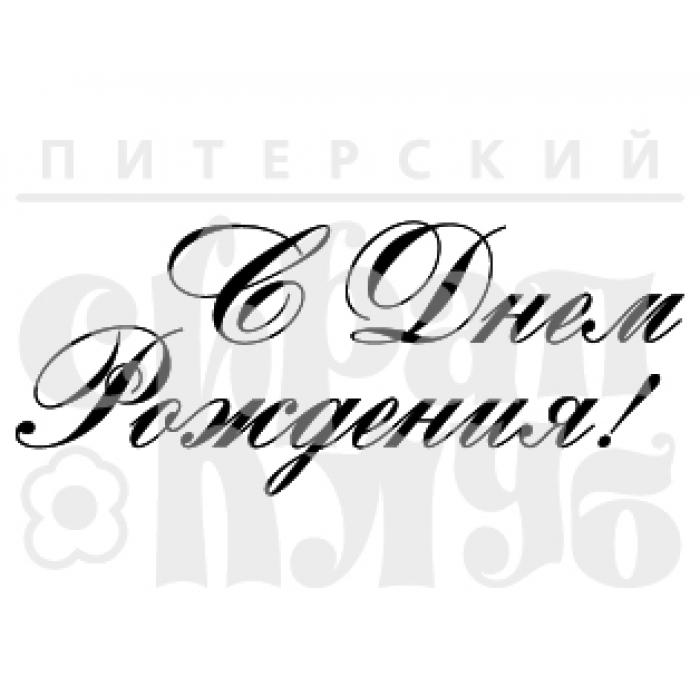 Штамп с днем рождения 02 для скрапбукинга