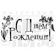 Штамп с днем рождения с цветами