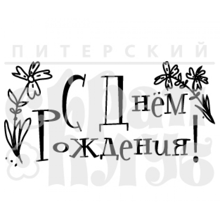 Штамп с днем рождения с цветами для скрапбукинга