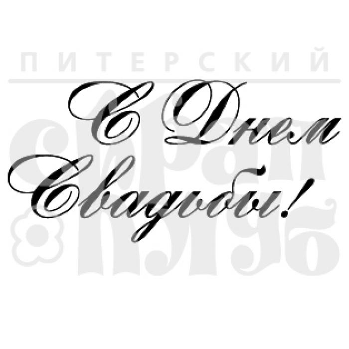 """Штамп силиконовый """"С Днем Свадьбы!"""" для скрапбукинга"""