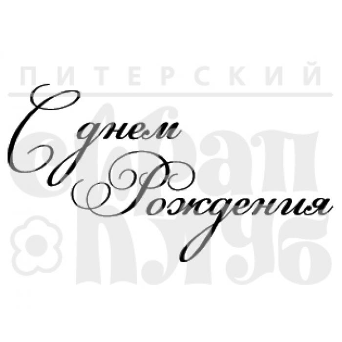 Штамп с днем рождения 09 для скрапбукинга