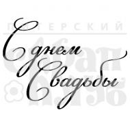 """Штамп силиконовый """"С Днем Свадьбы!"""""""