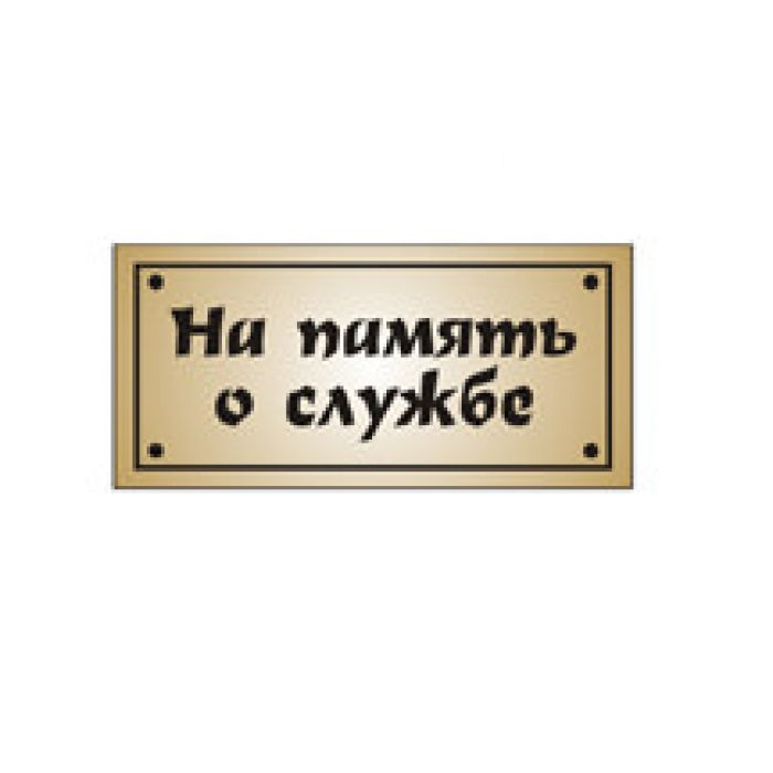 """Табличка """"На память о службе"""" для скрапбукинга"""