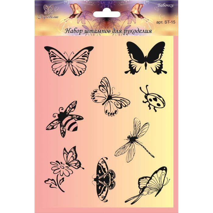 Штампы силиконовые бабочки для скрапбукинга