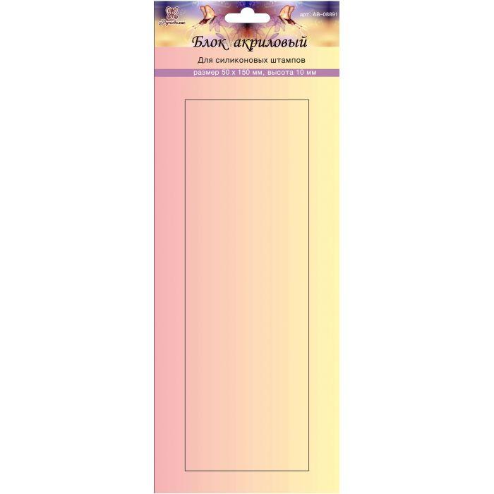 Акриловый блок 5х15х1см для скрапбукинга