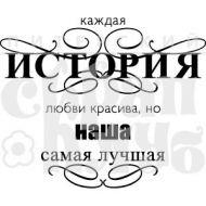 """Штамп силиконовый """"Наша история любви"""""""