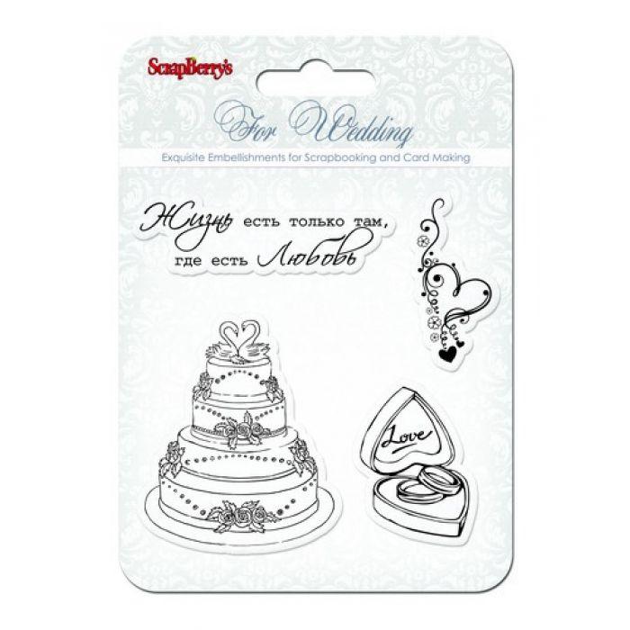 Набор штампов Свадьба, коллекция Свадебная для скрапбукинга