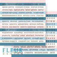 Бумага Слова, коллекция Солнечное лето