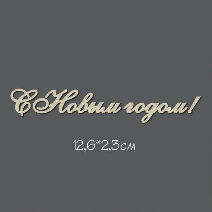 Чипборд Надпись С Новым годом! №3 для скрапбукинга