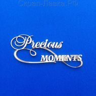 Чипборд Precious Moments