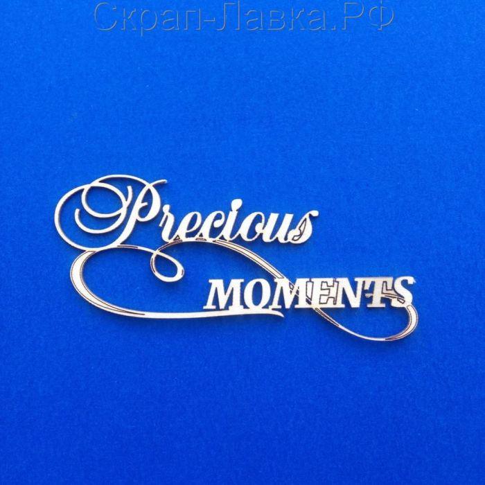 Чипборд Precious Moments для скрапбукинга