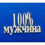 Чипборд 100% мужчина