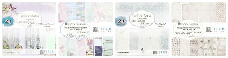 новые наборы бумаги от fleur Design