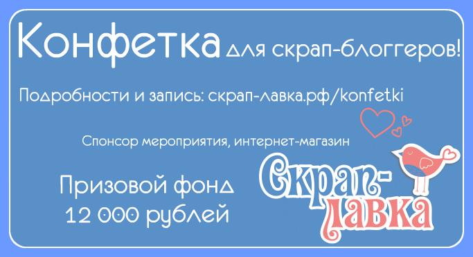 Конфетка от магазина Скрап-Лавка