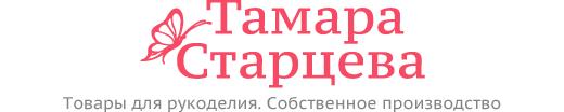 Тамара Старцева