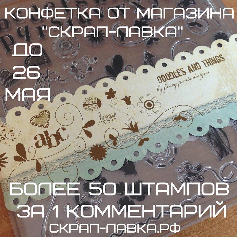 """конфетка номер 5 от магазина """"Скрап-Лавка"""""""